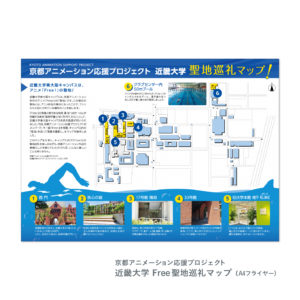 近畿大学_Free_聖地巡礼_A4_MAP_01