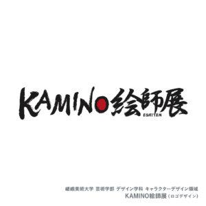嵯峨美_2020_キャラデ_KAMINO絵師展_ロゴマーク_01