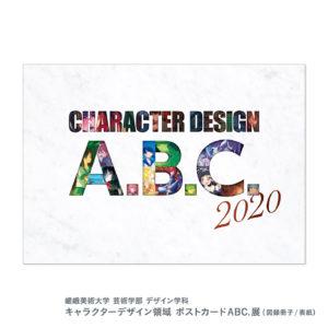 嵯峨美_2020_キャラデ_ABC展_冊子_01-ol