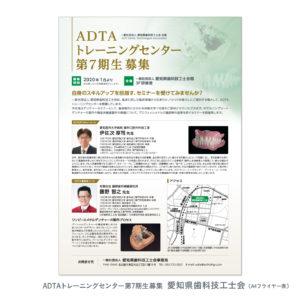 愛知県歯科技工士会_ADTAトレーニングセンター第7期生募集_01