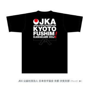 JKA_公益社団法人_日本空手協会_Tシャツ_01